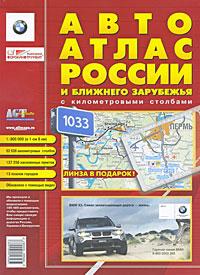 Авто атлас России и Ближнего Зарубежья с километровыми столбами