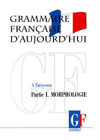 Grammaire francaise d'aujourd'hui: Partie 1: Morphologie / Грамматика современного французского языка. В 2 частях. Часть 1. Морфология