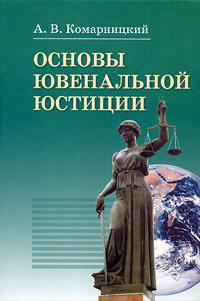 Основы ювенальной юстиции