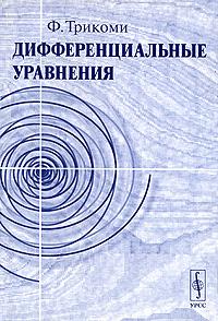 Дифференциальные уравнения12296407Настоящая книга посвящена теории дифференциальных уравнений - той отрасли математики, которая находит чрезвычайно широкое и многообразное применение в физике и технике. Ее автор, крупнейший итальянский математик Франческо Трикоми, хорошо известен российскому читателю по переводам трех его монографий: Уравнения смешанного типа, Лекции по уравнениям в частных производных (2-е изд. M.: URSS, 2007) и Интегральные уравнения. Книга, предлагаемая вниманию читателя, написана со свойственными автору простотой, ясностью и изяществом. Тщательный отбор материала и продуманность изложения позволяют при сравнительно небольшом объеме осветить многие важные задачи, идеи, методы и результаты современной теории дифференциальных уравнений, которые обычно опускаются в общих курсах. Книга может служить пособием для студентов и аспирантов - математиков и физиков, а также для инженеров. Немало интересного найдут в ней и специалисты-математики.