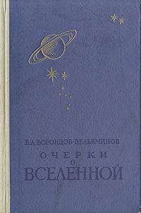 Очерки о Вселенной12296407Прижизненное издание. Москва, 1952 год. Государственное издательство технико-теоретической литературы. Издательский переплет. Сохранность хорошая. Эта книга может быть названа популярной астрономической энциклопедией. В ней в живой и занимательной форме рассказывается почти обо всех небесных телах, которые изучает астрономия: о планетах, кометах, метеорах; о Солнце и звездах; о туманностях газовых и пылевых; о квазарах и черных дырах и о многом другом. Предназначена для самого широкого круга читателей.