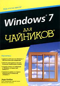 Windows 7 для чайников