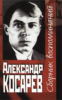 Александр Косарев. Сборник воспоминаний