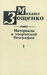 Михаил Зощенко. Материалы к творческой биографии. Книга 1