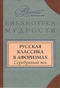 Русская классика в афоризмах. Серебряный век
