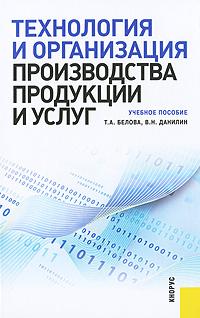Технология и организация производства продукции и услуг
