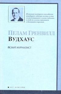 Псмит-журналист