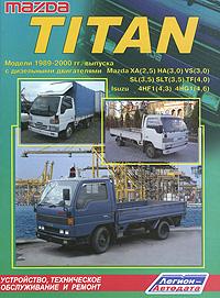 Mazda Titan. Модели 1989-2000 гг. выпуска. Устройство, техническое обслуживание и ремонт