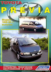 Toyota Previa. Модели 1990-2000 гг. выпуска. Устройство, техническое обслуживание и ремонт