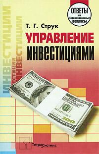 Управление инвестициями. Ответы на экзаменационные вопросы
