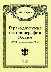 Геральдическая историография России