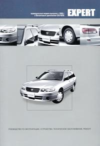 Nissan Expert. Праворульные модели выпуска с 1999 г с бензиновым двигателем QG18DE. Руководство по эксплуатации, устройство, техническое обслуживание, ремонт