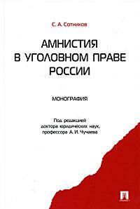 Амнистия в уголовном праве России ( 978-5-392-01274-9 )