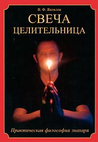 Свеча целительница. Практическая философия знахаря