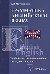 Т. В. Митрошкина Грамматика английского языка