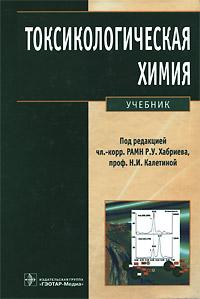 Токсикологическая химия (+ CD-ROM)