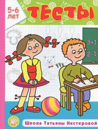 Тесты. 5-6 лет12296407Если вашему малышу от пяти до шести лет и вы хотите проверить уровень его развития, определить, в чем он опережает сверстников, а в чем отстает, вам поможет эта книга. Она содержит тестовые задания, разработанные специально для детей этого возраста. Вы сможете не только оценить уровень знаний и умений малыша, но и составить программу дальнейших занятий, уделяя особое внимание тем разделам, которые вызвали трудности у ребенка.