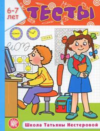 Тесты. 6-7 лет12296407Если вашему малышу от шести до семи лет и вы хотите проверить уровень его развития, определить, в чем он опережает сверстников, а в чем отстает, вам поможет эта книга. Она содержит тестовые задания, разработанные специально для детей этого возраста. Вы сможете не только оценить уровень знаний и умений малыша, но и составить программу дальнейших занятий, уделяя особое внимание тем разделам, которые вызвали трудности у ребенка.
