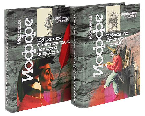 Иеремия Иоффе. Избранное. Синтетическая история искусств. Культура и стиль (комплект из 2 книг)