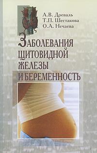 Заболевания щитовидной железы и беременность