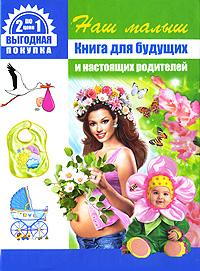 Наш малыш. Книга для будущих и настоящих родителей. Золотая книга детских имен