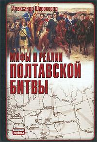Мифы и реалии Полтавской битвы ( 978-5-17-061559-9, 978-5-403-02217-0, 978-5-226-01786-5 )