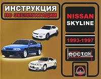 И. В. Горпинченко, М. Е. Мирошниченко Nissan Skyline 1993-1997. Инструкция по эксплуатации