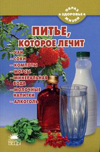 Питье, которое лечит ( 978-5-9985-0812-7 )