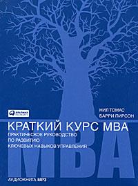 Краткий курс МВА (аудиокнига MP3). Нил Томас, Барри Пирсон