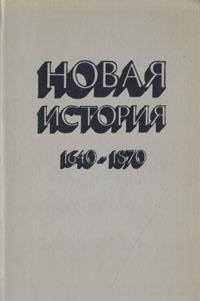 Новая история. 1640-1870