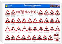Дорожные знаки и дорожная разметка (комплект из 10 плакатов)