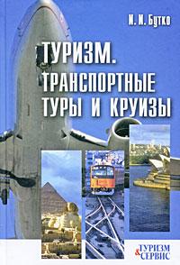 Туризм. Транспортные туры и круизы