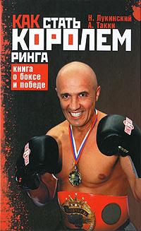 Как стать Королем ринга. Книга о боксе и победе ( 978-5-17-064379-0, 978-5-271-26451-1, 978-5-226-01798-8 )