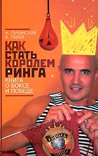 Как стать Королем Ринга. Книга о боксе и победе ( 978-5-17-064378-3, 978-5-271-26450-4, 978-5-226-01797-1 )
