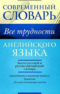 Все трудности английского языка ( 978-5-17-064321-9, 978-5-271-26399-6, 978-5-4215-0352-1 )