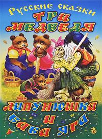 Три медведя. Липунюшка и Баба-Яга