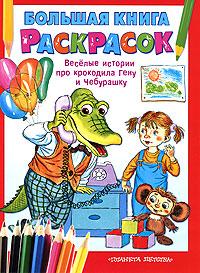 Веселые истории про крокодила Гену и Чебурашку. Большая книга раскрасок