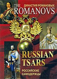 Династия Романовых. Российские самодержцы / The Romanovs. Russian Tsars (набор из 16 открыток)