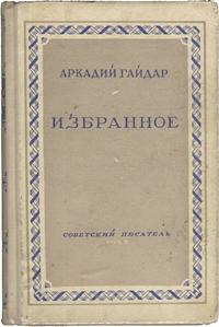 Аркадий Гайдар Аркадий Гайдар. Избранное гайдар аркадий петрович чук и гек
