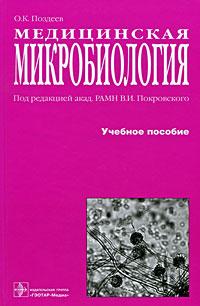 Медицинская микробиология