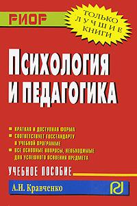 Психология и педагогика