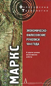Экономическо-философские рукописи 1844 года и другие ранние философские работы