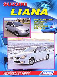 Suzuki Liana. Модели 2001-2007 года выпуска с двигателем М16 (1,6 л). Устройство, техническое обслуживание и ремонт
