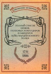 Полный список шефов, полковых командиров и офицеров лейб-гвардии Конного полка. 1731-1886