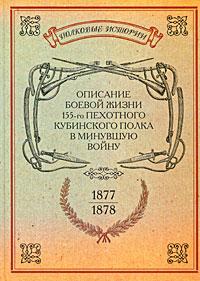 Описание боевой жизни 155-го пехотного Кубинского полка в минувшую войну 1877-1878