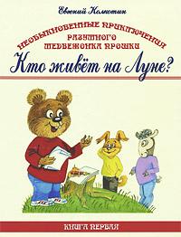 Необыкновенные приключения разумного медвежонка Прошки. В 3 книгах. Книга 1. Кто живет на луне?
