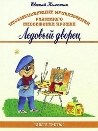 Необыкновенные приключения разумного медвежонка Прошки. В 3 книгах. Книга 3. Ледовый дворец
