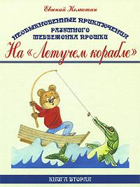 """Необыкновенные приключения разумного медвежонка Прошки. В 3 книгах. Книга 2. На """"Летучем корабле"""""""