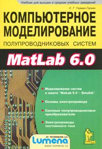Компьютерное моделирование полупроводниковых систем в Matlab 6.0 (+ дискета)