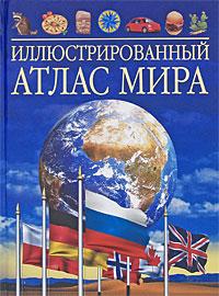 Иллюстрированный атлас мира. К. Ли, Ф. Стил